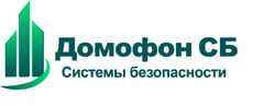Домофон-СБ