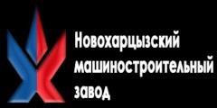 Новохарцызский завод
