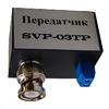 SVP SVP-03TP