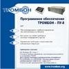 Тромбон ТРОМБОН ПУ-М-ПО
