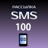Сибирский Арсенал Пакет SMS 100