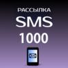 Сибирский Арсенал Пакет SMS 1000
