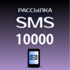 Сибирский Арсенал Пакет SMS 10000