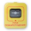 Теко Астра-45А вариант ПП (Пуск пожаротушения)