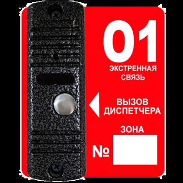 Вызывная аудиопанель ТРОМБОН ВП