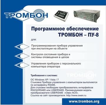 Программное обеспечение ТРОМБОН ПУ-М-ПО