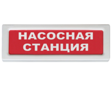 Рубеж ОПОП 1-8 220В