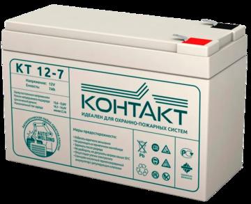 Аккумуляторная батарея Аккумулятор 12В 7 А∙ч (КТ 12-7)