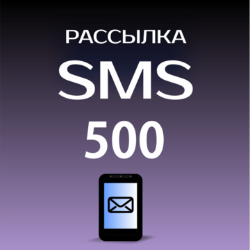 Сибирский Арсенал Пакет SMS 500