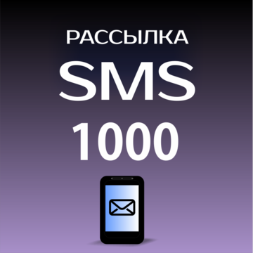 Пакет SMS Пакет SMS 1000