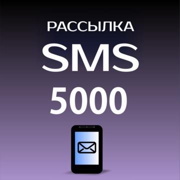 Сибирский Арсенал Пакет SMS 5000