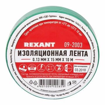 Rexant Изолента 15 мм х 10 м, зеленая (упак. 10 роликов) REXANT (09-2003)