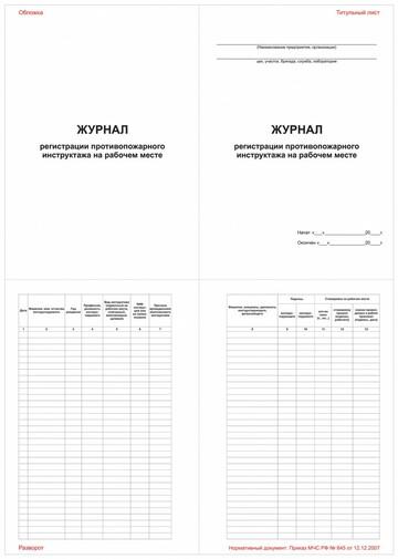 Журнал Журнал регистрации противопожарного инструктажа на