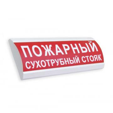 Оповещатель охранно-пожарный (табло) ЛЮКС-220-Р Пожарный сухотрубный стояк