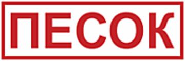 Знак безопасности Знак K39 Песок (Пленка 300х100 мм)
