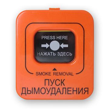 Извещатель пожарный ручной адресный Астра-45А вариант ПД (Пуск дымоудаления)