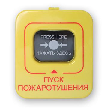 Извещатель пожарный ручной адресный Астра-45А вариант ПП (Пуск пожаротушения)