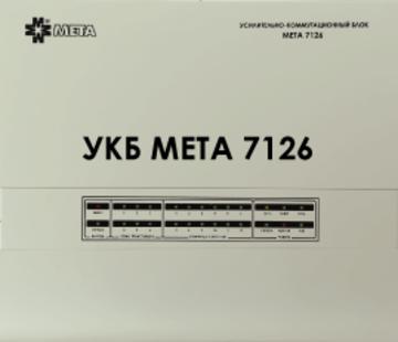 Мета МЕТА 7126