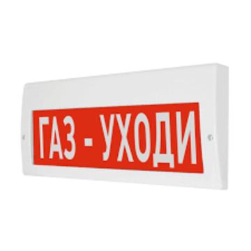 Оповещатель охранно-пожарный (табло) Молния-12-З