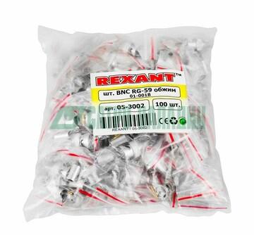 Rexant Разъем штекер BNC RG-59 обжим REXANT (05-3002)