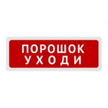 Оповещатель охранно-пожарный (табло) ОПОП 1-8 12В