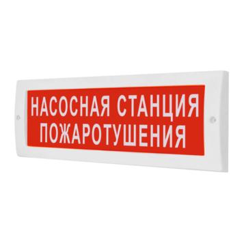 Оповещатель охранно-пожарный (табло) Молния-12