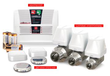 Комплект защиты от протечки воды проводной Аквасторож Эксперт 1*15*2д