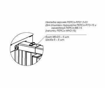 Ограждение полноростовое PERCo-RF01 0-03