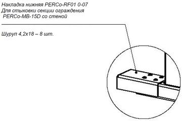 Ограждение полноростовое PERCo-RF01 0-07