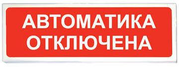 Оповещатель охранно-пожарный (табло) КОП-25С