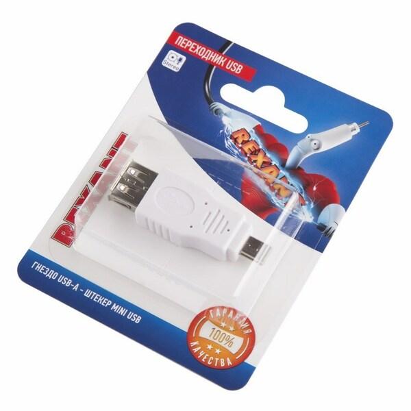 Rexant Переходник USB (гнездо USB-A - штекер mini USB), (1шт.) REXANT (06-0191-A) кратно 10 шт